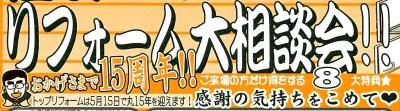 祝★トップリフォーム15周年記念 住まいのリフォーム大相談会 は特典がいっぱい!!