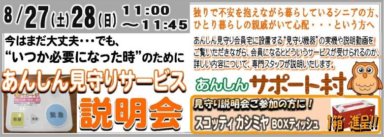 あんしん見守りサービス説明会 2016.8月