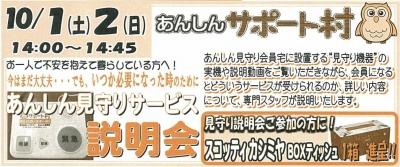2016.10月 あんしん見守りサービス説明会