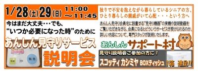2017.1.28-29 見守り説明会開催