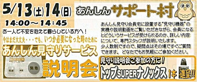2017.5.13-14 あんしん見守りサービス説明会開催します!
