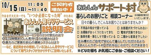 2017.10.15 あんしん見守り説明会