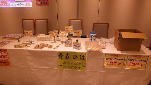 青森ひば木工品販売コーナー