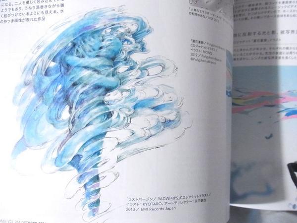 月刊『MdN』2014年10月号特集「...