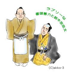 番頭さんと鈴木さん