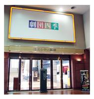 シティ劇場