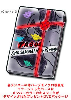 嵐・福岡オーラス・レポ・ミニスカポリス・翔・T.A.B.O.O・2012