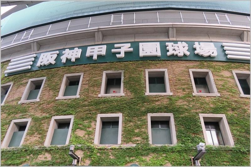 s-甲子園球場.jpg