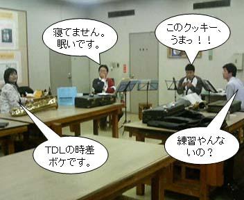 20061105休憩中〜