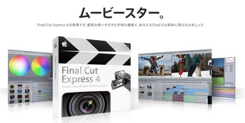 「Final Cut Express 4」