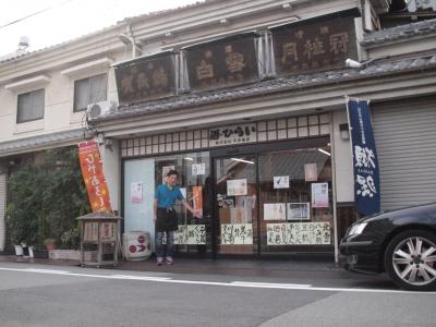 日本酒・地酒 姫路 酒屋