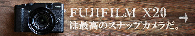 FUJIFILM x20は最高のスナップカメラだ
