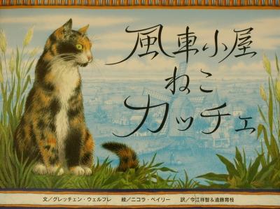 風車小屋ねこ カッチェ 猫 絵本