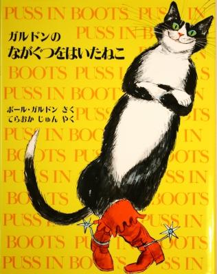 長ぐつをはいたねこ 猫 雑貨 絵本