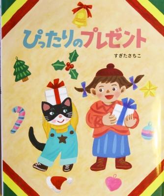 ぴったりのプレゼント 絵本 猫