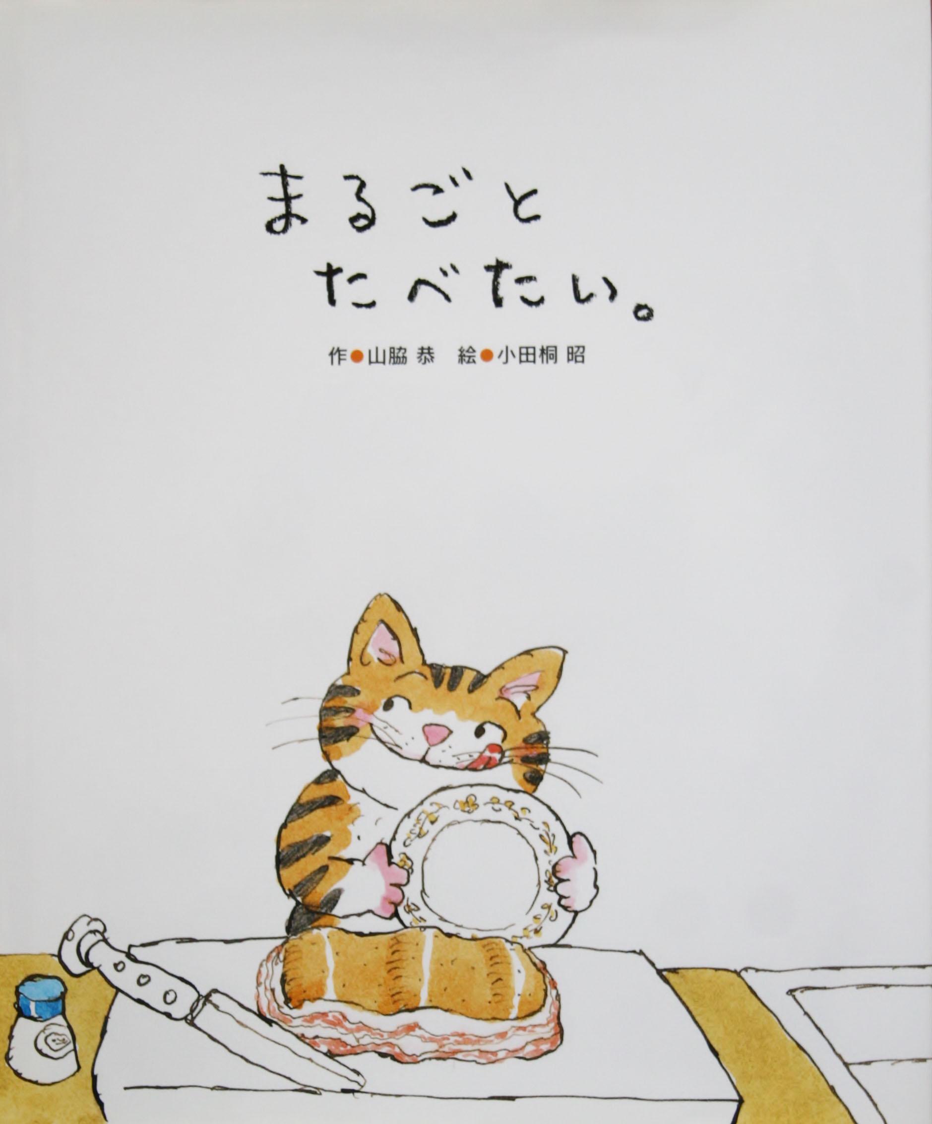 猫 絵本 まるごとたべたい 山脇 小田桐