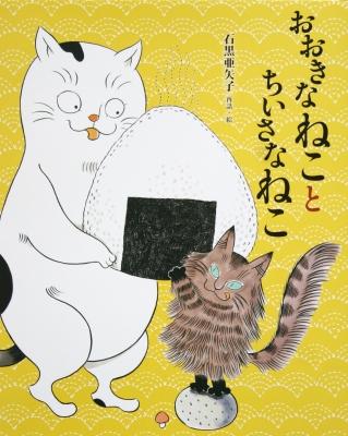 猫 絵本 おおきなねことちいさなねこ 石黒