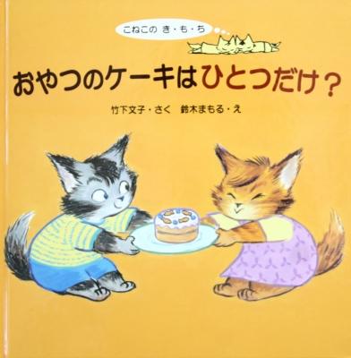 猫 絵本 竹下 鈴木