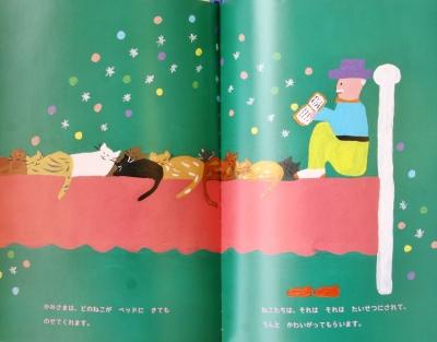 ねこたちのてんごく 猫 絵本
