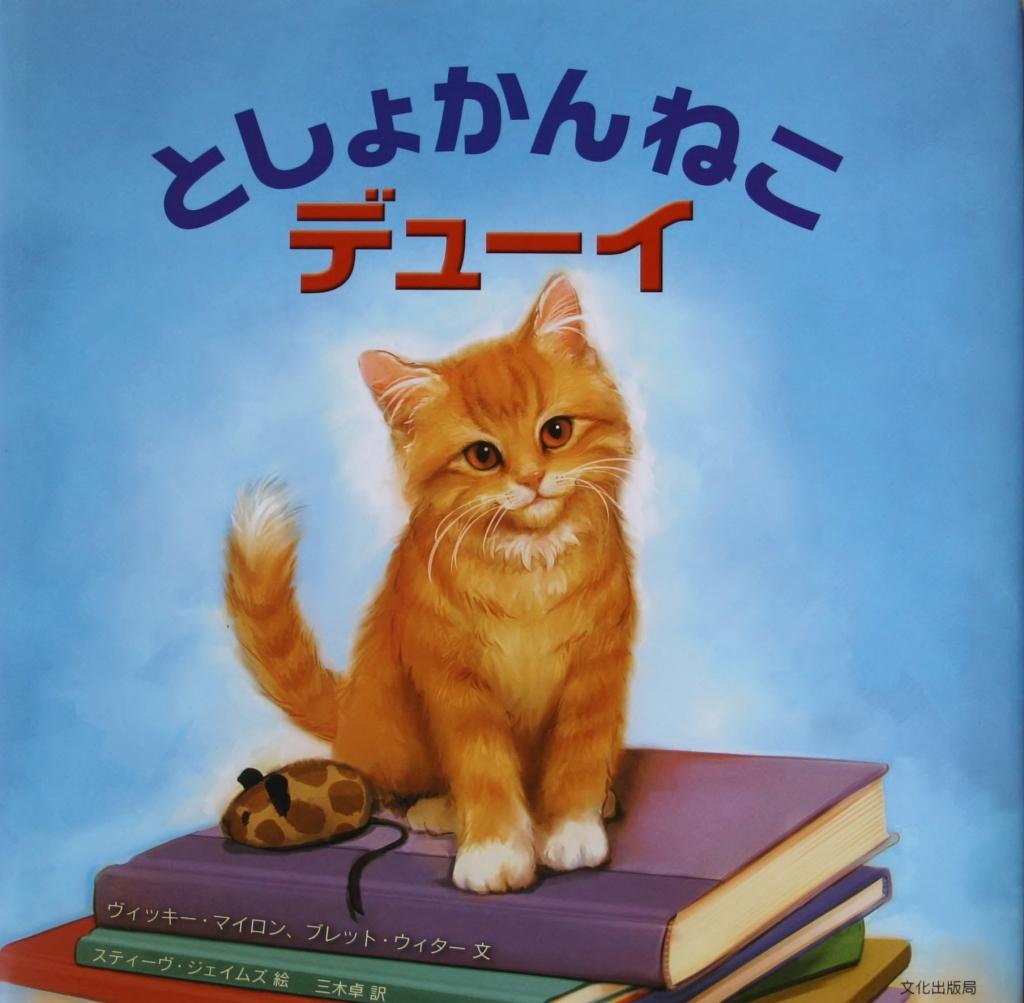 猫雑貨 猫 絵本 図書館ねこデューイ