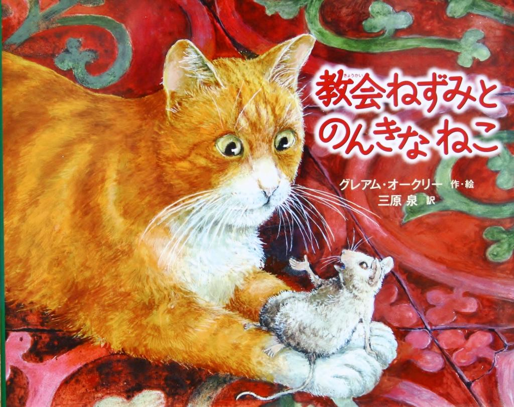猫雑貨  猫 絵本 教会ねずみとのんきなねこ