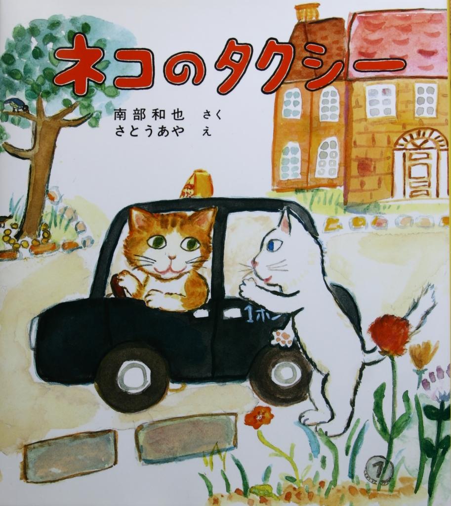 ネコのタクシー 猫 絵本