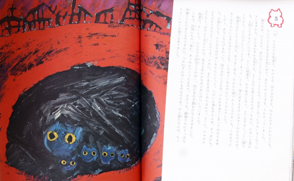 猫は生きている 猫 絵本