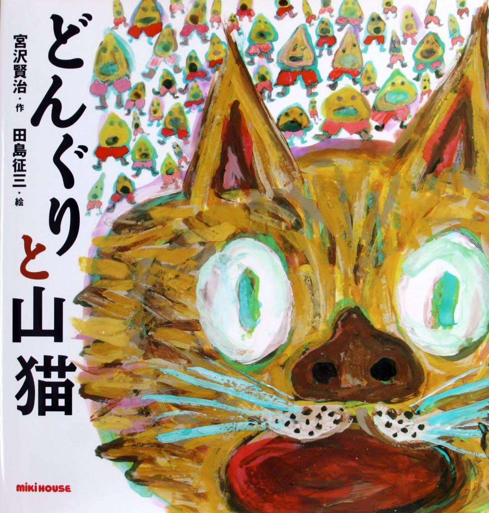 どんぐりと山猫 田島征三 猫 絵本