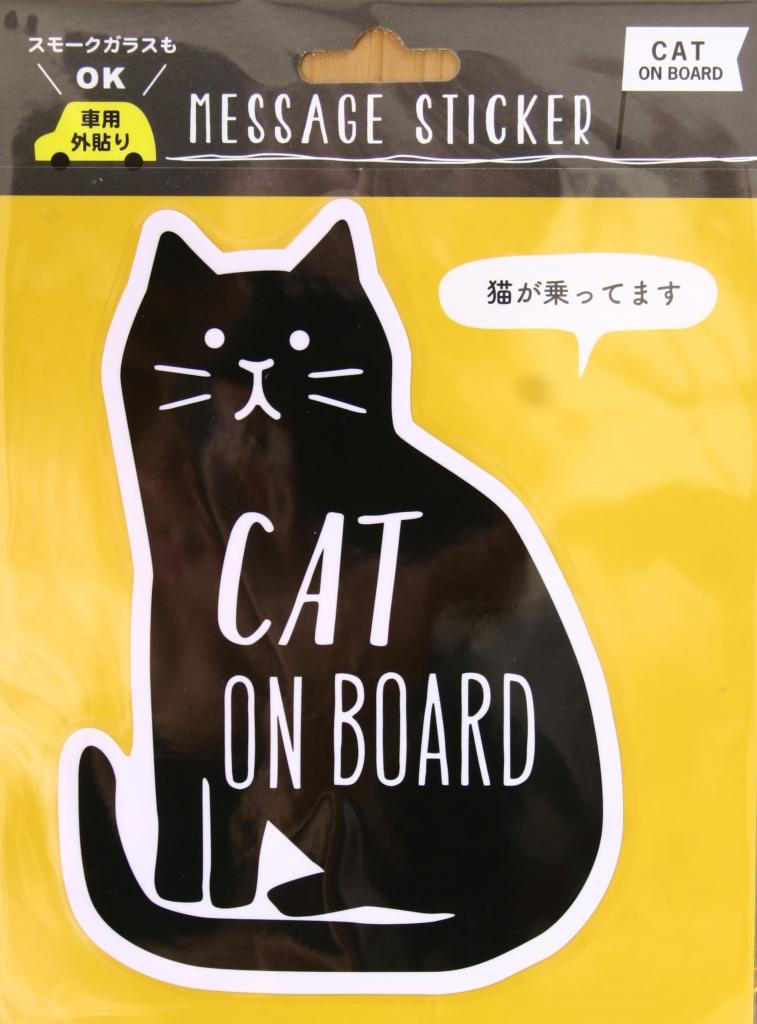 猫雑貨 猫グッズ デコレ ステッカー