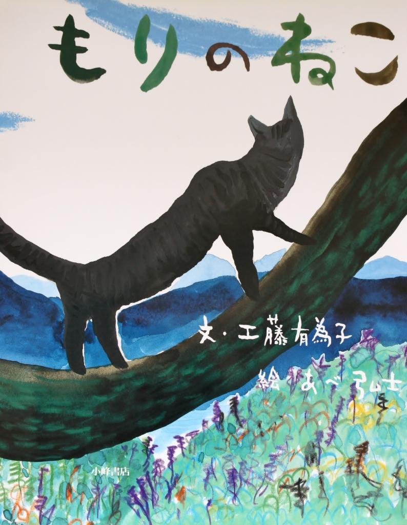猫 絵本 もりのねこ あべ弘士