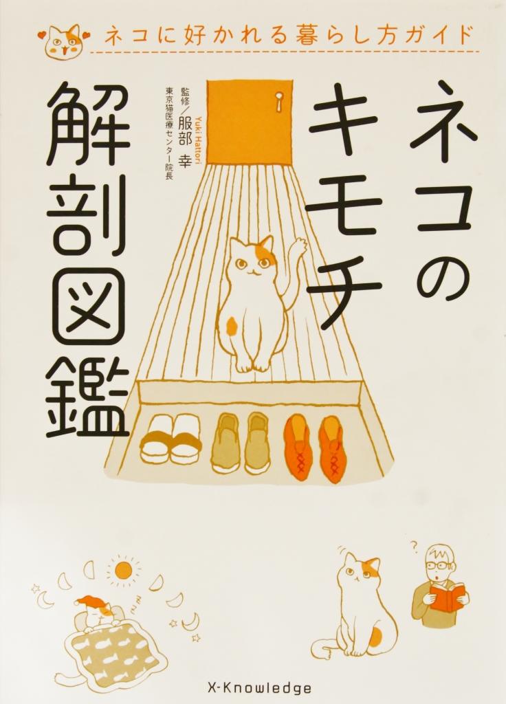 ネコのキモチ解剖図鑑 猫本