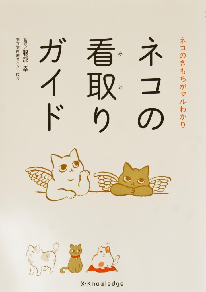 ネコの看取りガイド 猫本