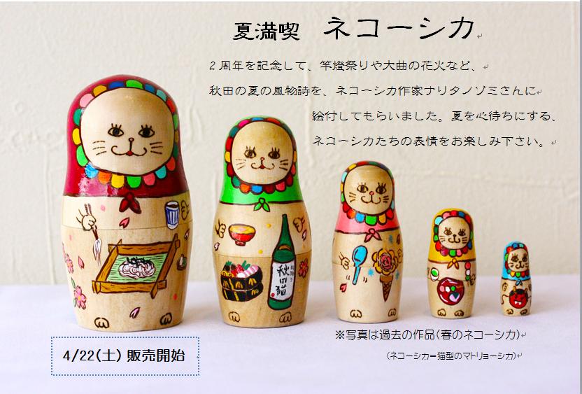 ネコーシカ 猫 雑貨 秋田