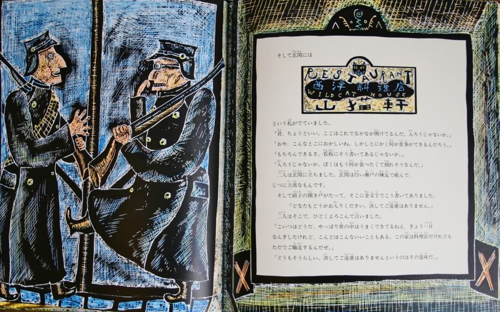 注文の多い料理店 宮沢賢治 絵本 猫