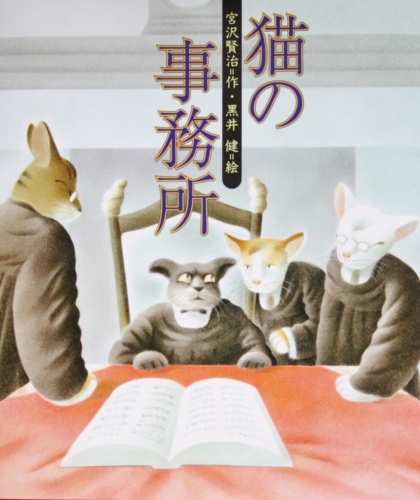 猫の事務所 宮沢賢治 絵本 猫