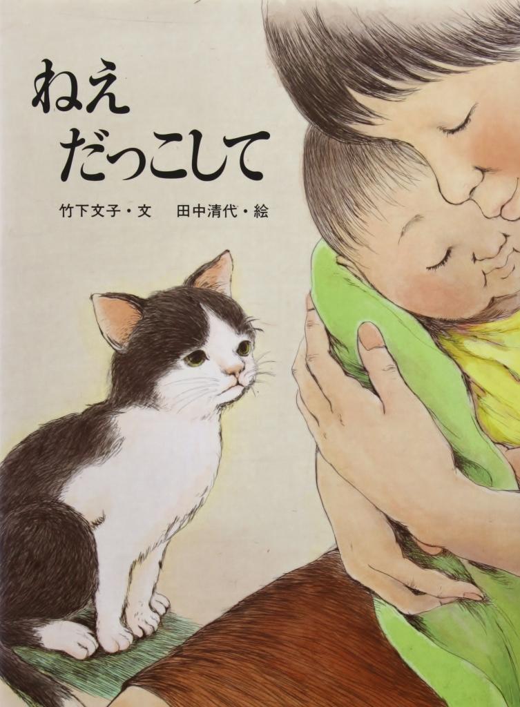 ねえだっこして 竹下文子 田中清代 猫 絵本