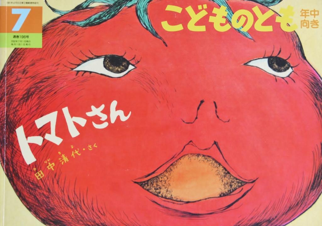 トマトさん 田中清代 猫 絵本