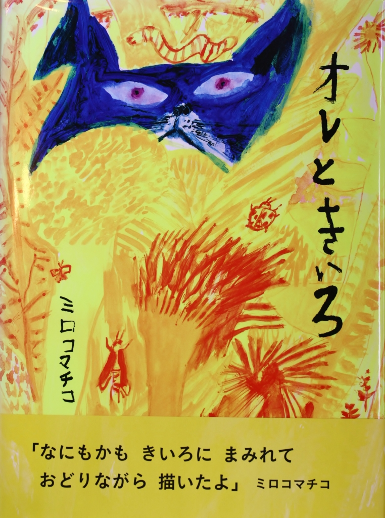 オレときいろ ミロコマチコ 猫 絵本