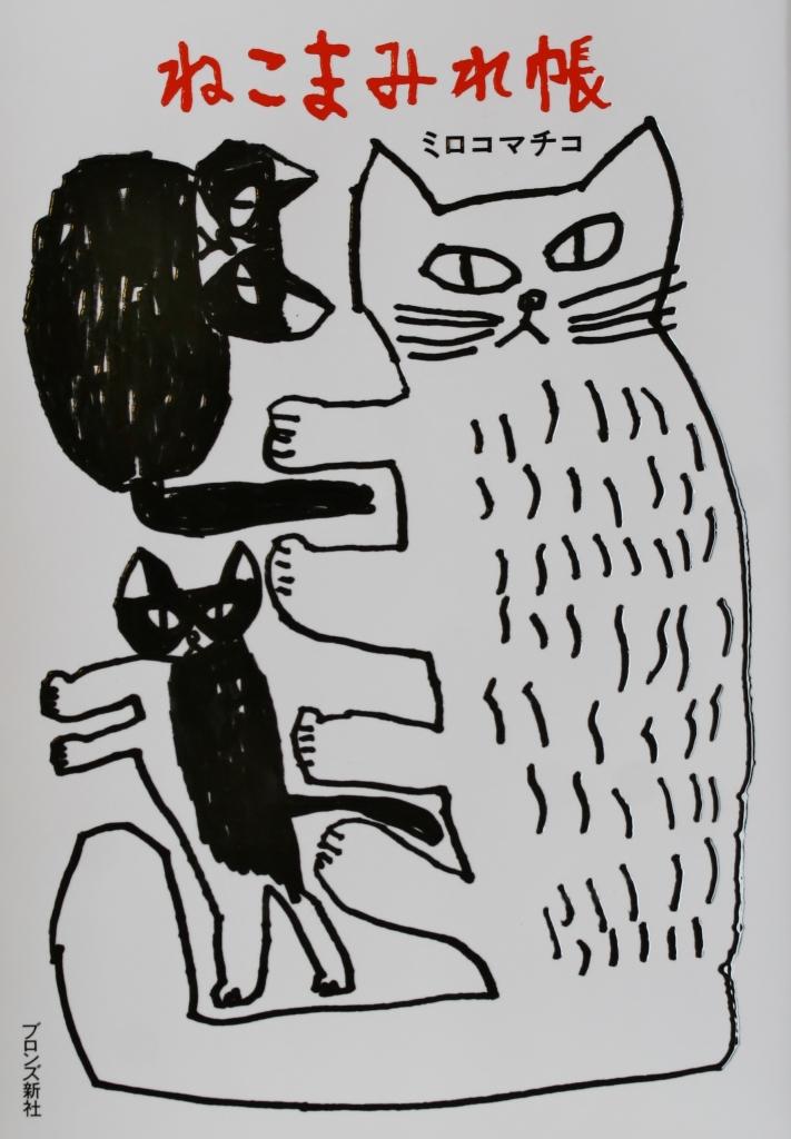 ねこまみれ帳 ミロコマチコ 猫 絵本
