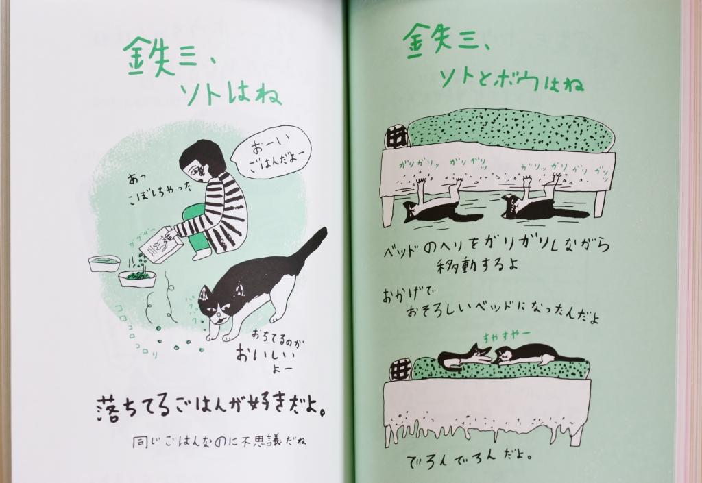  ミロコマチコ 猫 絵本 