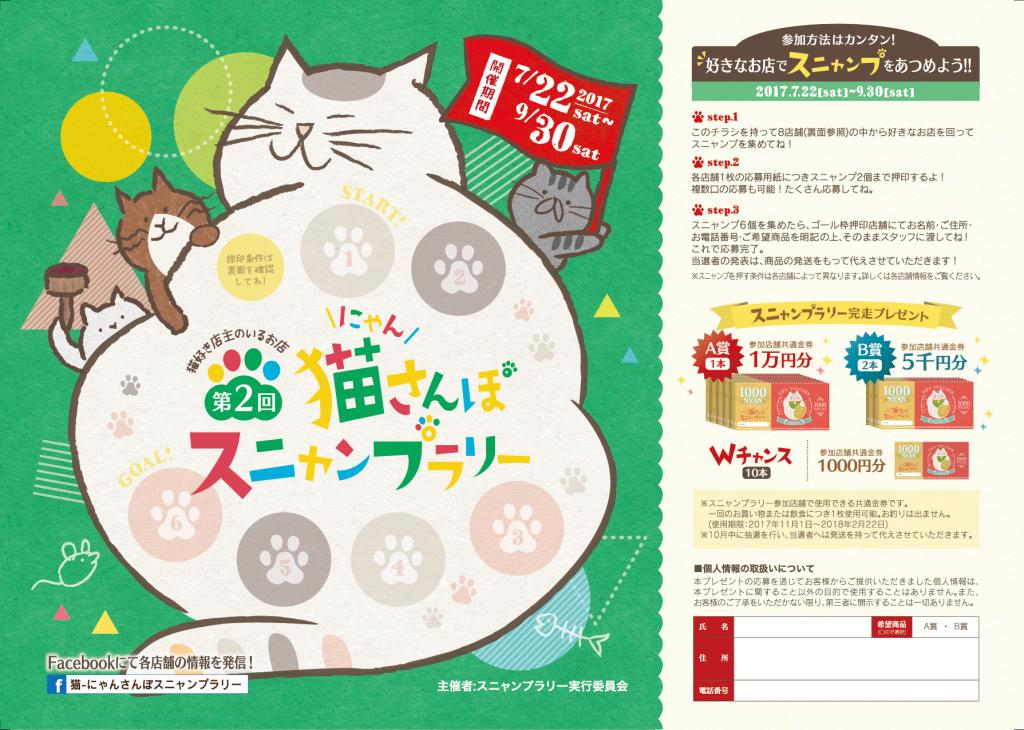 スニャンプラリー 猫 秋田