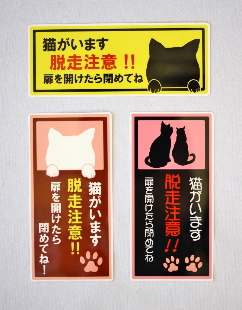 猫雑貨 脱走注意 ステッカー 飛び出し注意