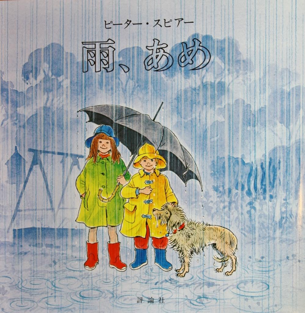 雨、あめ 猫絵本