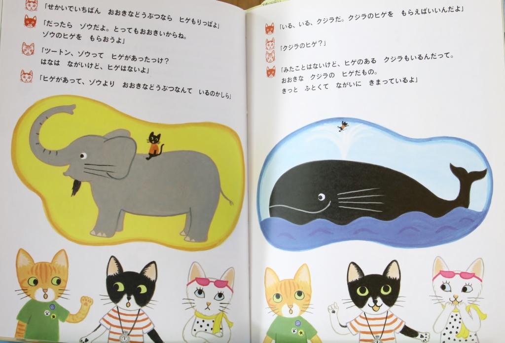 ネコのラジオ局 南部和也 とりごえまり 猫絵本