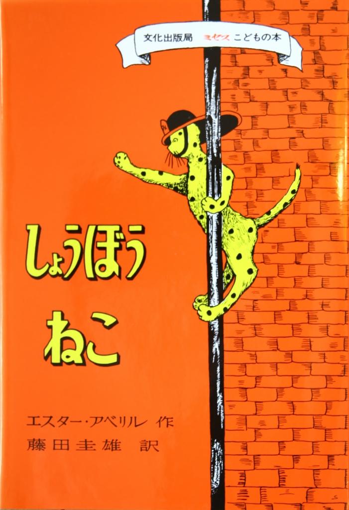 しょうぼうねこ 猫絵本 猫雑貨 秋田