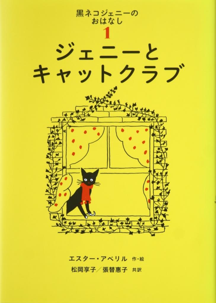 黒猫ジェニー キャットクラブ 猫絵本 秋田