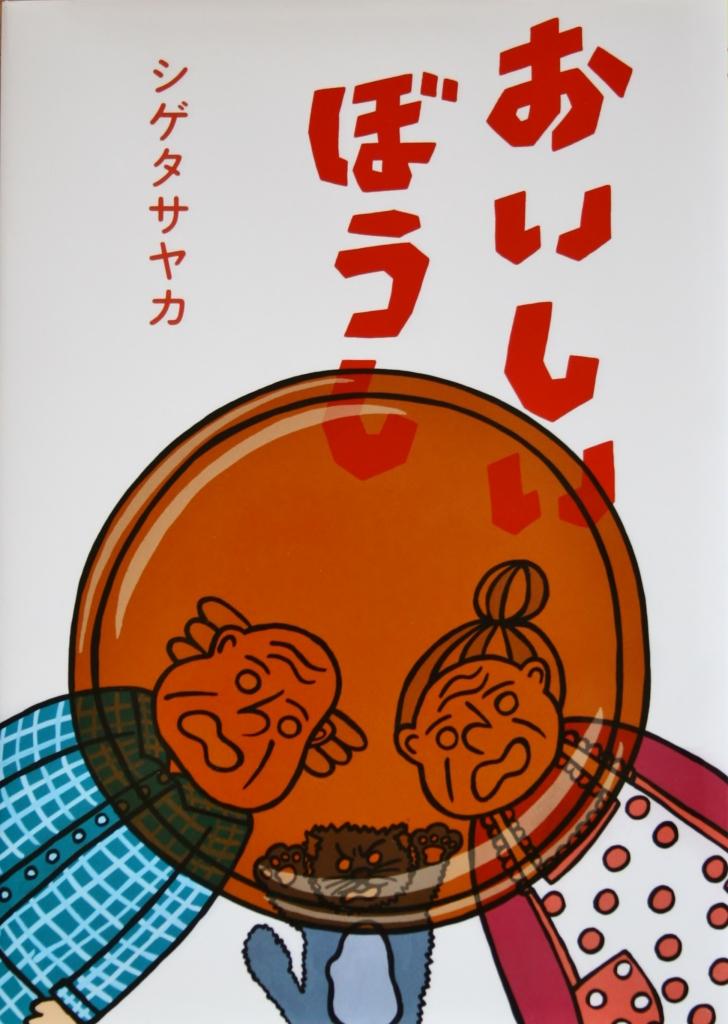 美味しいぼうし シゲタサヤカ 秋田 猫絵本