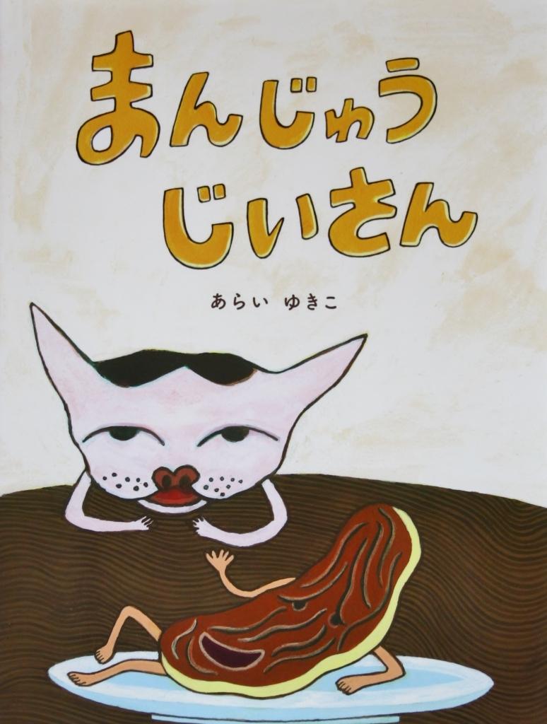 まんじゅうじいさん 猫絵本 秋田