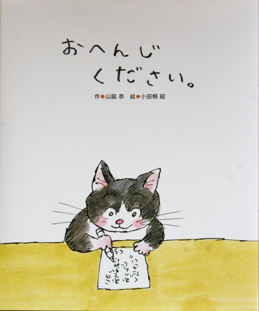おへんじください 猫絵本 秋田
