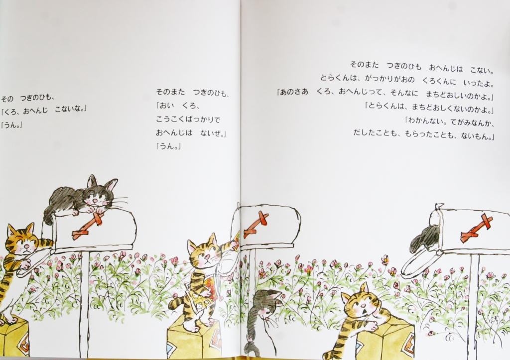 おへんじください 秋田 猫絵本